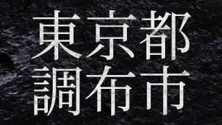 東京都調布市の闇金