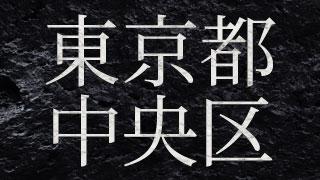 東京都中央区の闇金