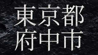 東京都府中市の闇金