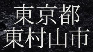 東京都東村山市の闇金