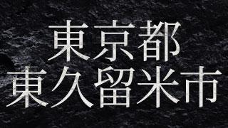 東京都東久留米市の闇金
