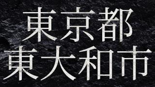東京都東大和市の闇金