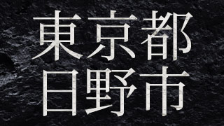 東京都日野市の闇金