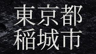 東京都稲城市の闇金