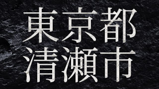東京都清瀬市の闇金