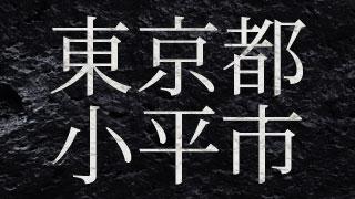 東京都小平市の闇金