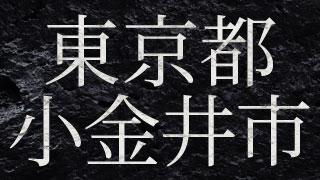 東京都小金井市の闇金