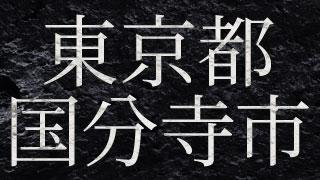 東京都国分寺市の闇金