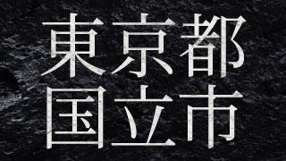 東京都国立市の闇金