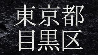 東京都目黒区の闇金