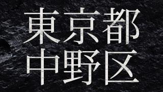 東京都中野区の闇金