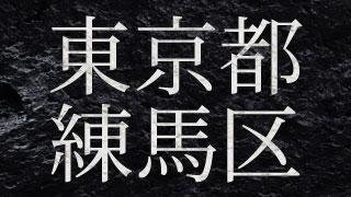 東京都練馬区の闇金
