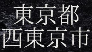 東京都西東京市の闇金