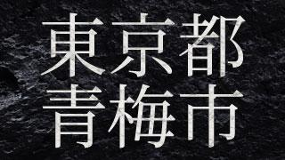 東京都青梅市の闇金
