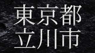 東京都立川市の闇金