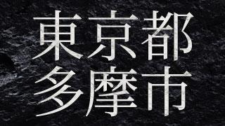 東京都多摩市の闇金