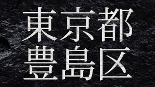東京都豊島区の闇金アイキャッチ