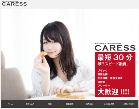 ソフト闇金クレスのホームページ