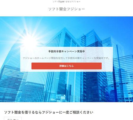 ソフト闇金フジショーのホームページ