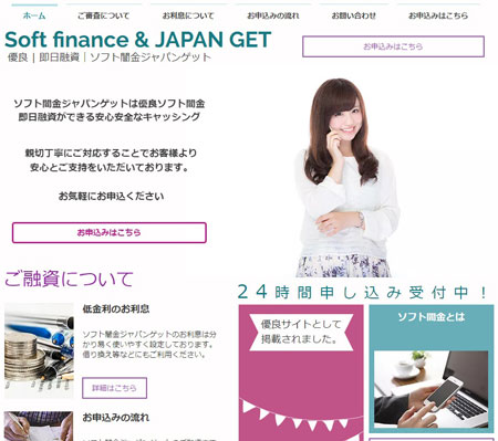 ソフト闇金ジャパンゲットのホームページ