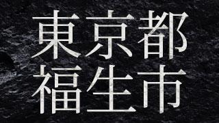 東京都福生市の闇金