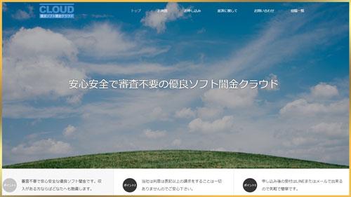 ソフト闇金クラウドのホームページ
