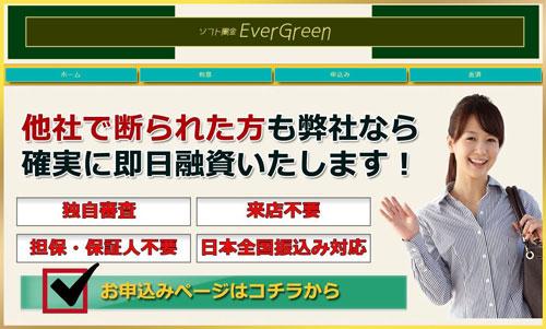 ソフト闇金エバーグリーンのホームページ