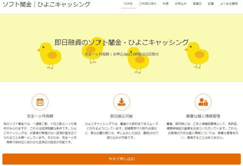 ソフト闇金ひよこキャッシングのホームページ画像