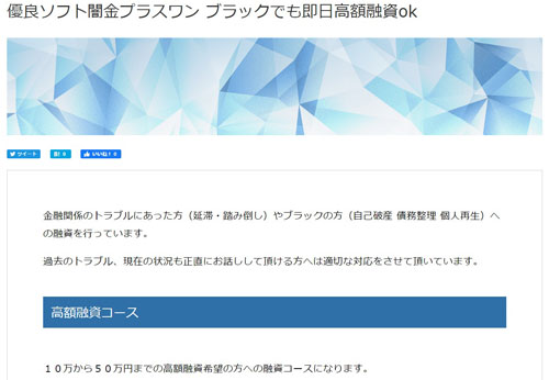 ソフト闇金プラスワンのホームページ画像