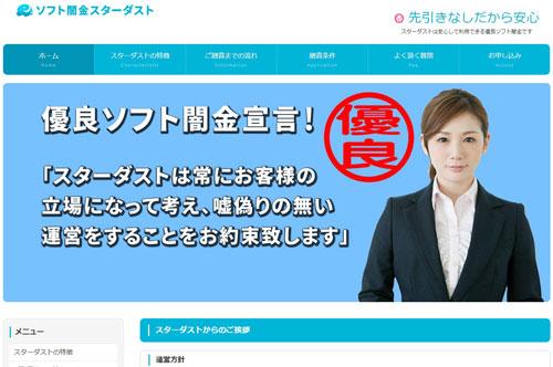 ソフト闇金スターダストのホームページ画像