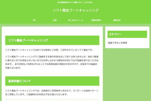 ソフト闇金ブートキャッシングのホームページ画像