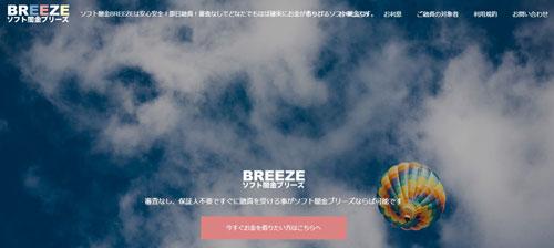 ソフト闇金ブリーズのホームページ画像