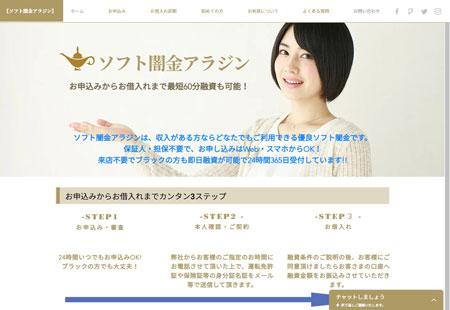 ソフト闇金アラジンのホームページ画像
