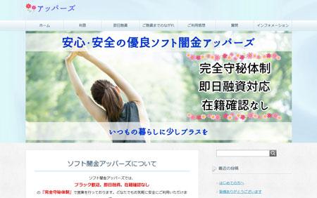 ソフト闇金アッパーズのホームページ