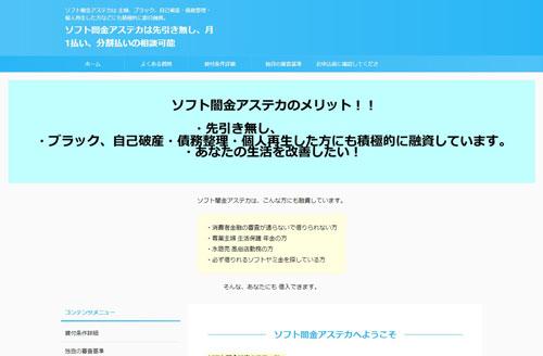 ソフト闇金アステカのホームページ