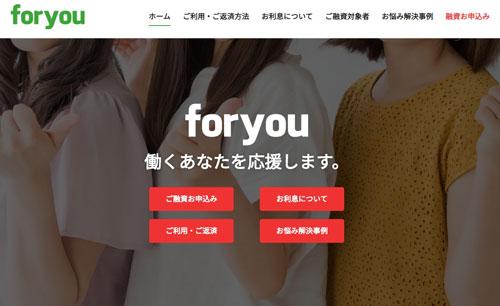 ソフト闇金フォーユーのホームページ