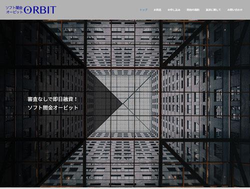 ソフト闇金オービットのホームページ