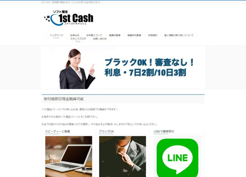 ソフト闇金ファーストキャッシュのホームページ