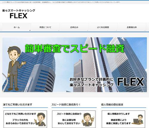 ソフト闇金フレックスのホームページ