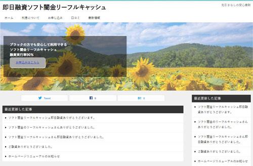 ソフト闇金リーフルキャッスルのホームページ