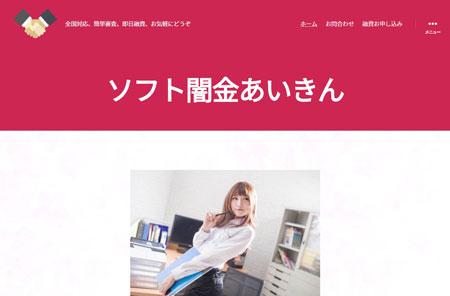 ソフト闇金あいきんのホームページ