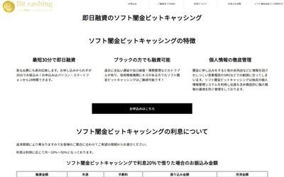 ソフト闇金ビットキャッシングのホームページ