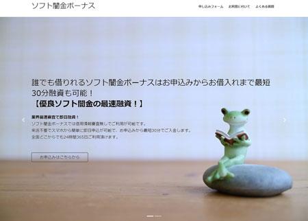 ソフト闇金ボーナスのホームページ