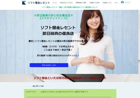 ソフト闇金レセントのホームページ