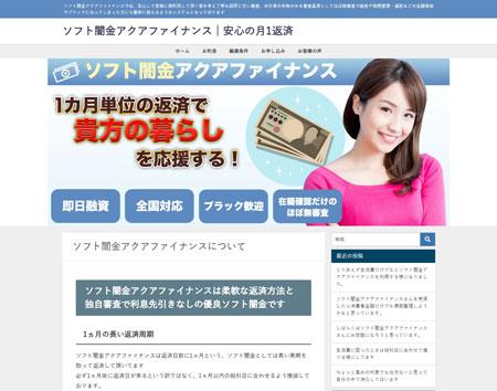 ソフト闇金アクアのホームページ