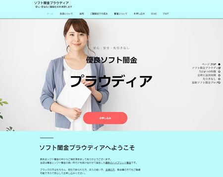 ソフト闇金プラウディアのホームページ
